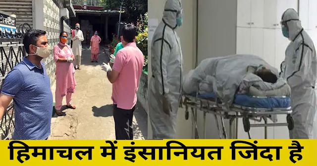 इंसानियत जिंदा है: जब राजी नहीं हुए ग्रामीण, तो SDM-DSP ने कोरोना संक्रमित को दिया कंधा