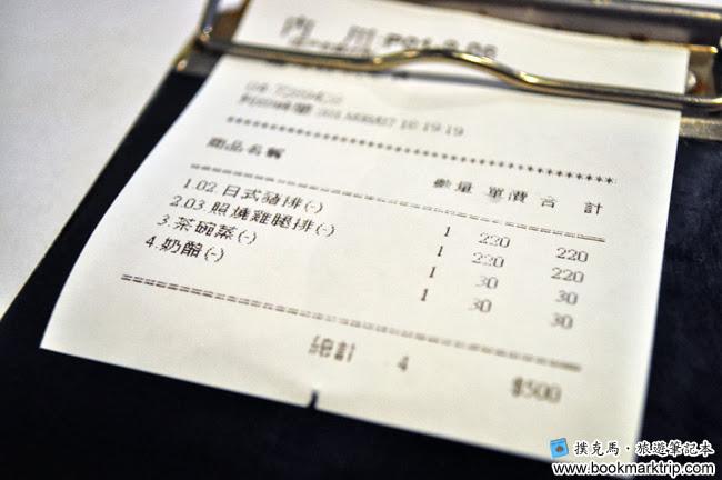 鰭味日式定食 - 帳單