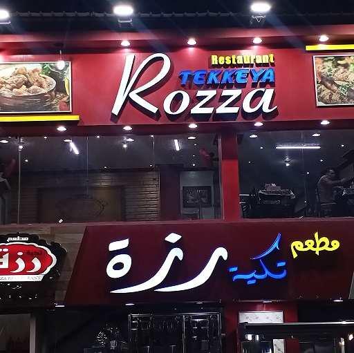 مطعم تكيه رزة