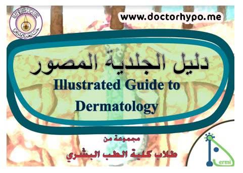 كتاب دليل مصور للجلدية جامعة دمشق pdf