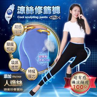 5b2f 五餅二魚 台灣製造 mit 內搭褲 機能 時尚  品質 好穿 褲子 長褲 涼感