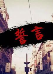 Strategy China Drama