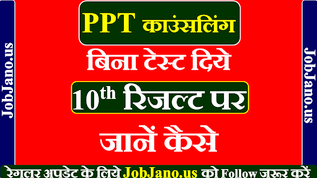 PPT Counseling 2020, बिना टेस्ट Polytechnic admission 2020, PPT Exam 2020, पीपीटी एडमीशन 2020, पॉलिटेक्निक एडमीशन 2020