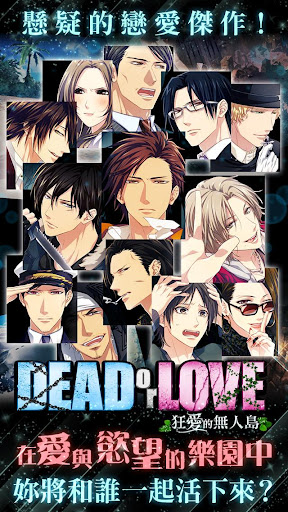 Dead or Love~狂愛無人島