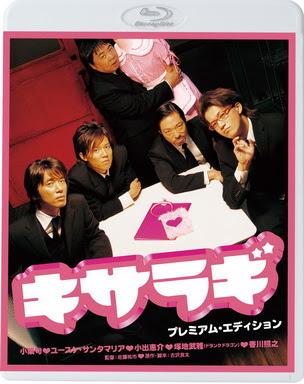 [MOVIES] キサラギ (2007)