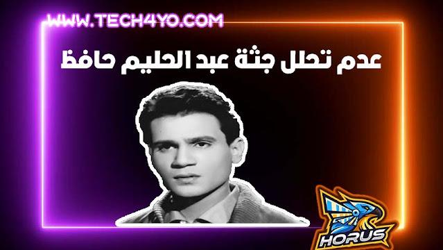 عدم تحلل جثة عبد الحليم حافظ