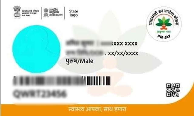 आयुष्मान कार्ड आज से जिले में आज से बनेंगे निःशुल्क ..5 लाख तक के मुफ्त इलाज सुविधा.