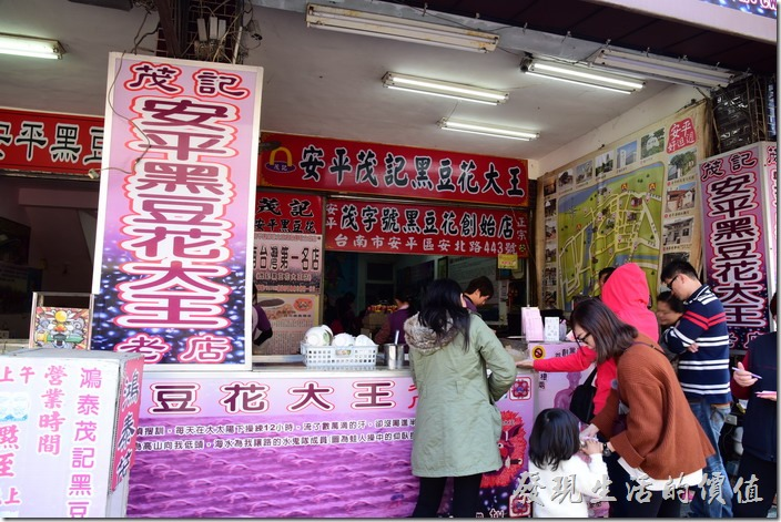 茂記安平黑豆花大王安北店的情景。