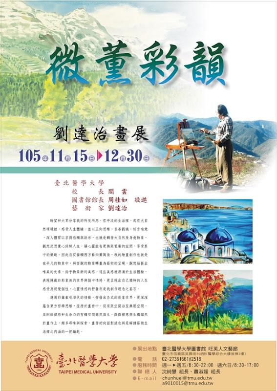 1022_劉達治海報