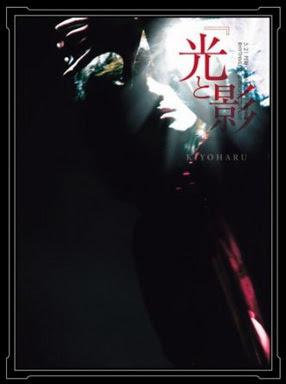 [MUSIC VIDEO] 清春 5.21 PERFORMANCE AT 九段会館 RHYTHMLESS & PERSPECTIVE LIVE『光と影』 (2008/09/10)