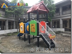 新北市龍埔國小 107年度遊戲區遊戲區及地墊改善工程