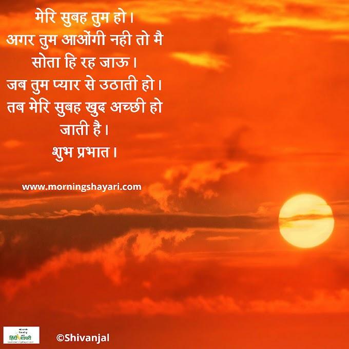[रोमांटिक गुड मॉर्निंग] हिंदी में प्रेमिका के लिए शायरी [ Romantic Good morning ] Shayari for girlfriend in Hindi