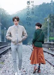 Kan Bu Jian De Ta (OPPO movie) China Movie