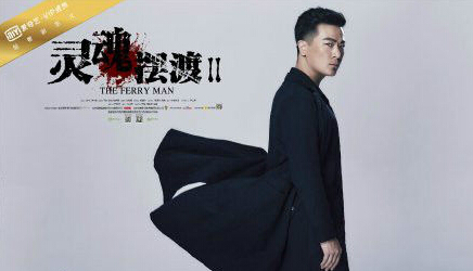 Ferryman 2 / Soul Ferryman 2 China Web Drama