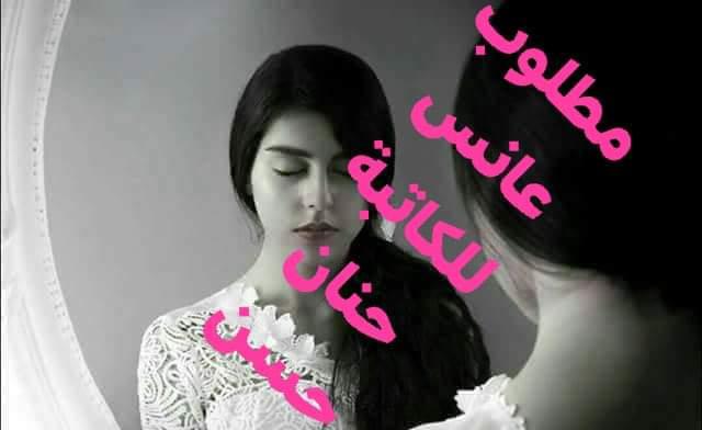 رواية مطلوب عانس الجزء السابع للكاتبة حنان حسن