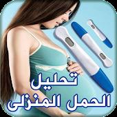 إختبار الحمل المنزلي