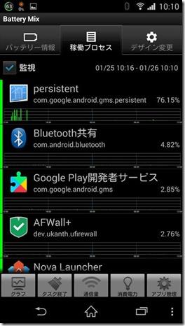 Screenshot_2017-01-26-10-10-58