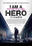 I Am a Hero (2015) ()
