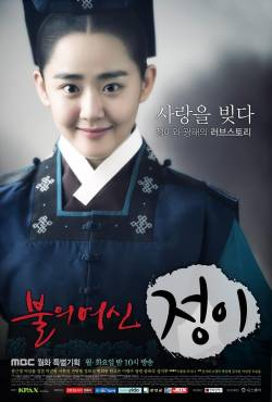 The Goddess of Fire, Jung Yi - Nữ thần lửa Jung Yi
