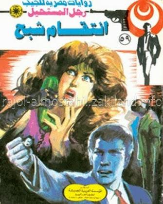 تحميل قراءة انتقام شبح رجل المستحيل أدهم صبري نبيل فاروق