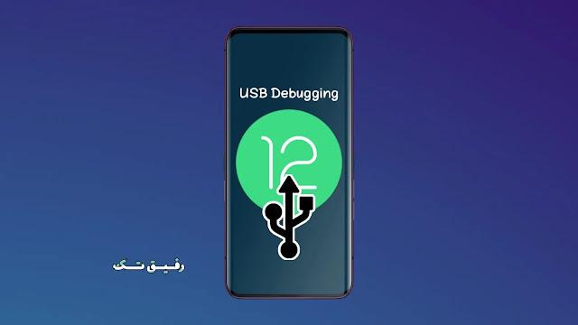كيفية تمكين تصحيح أخطاء USB على هواتف  التي تعمل بنظام أندرويد 12