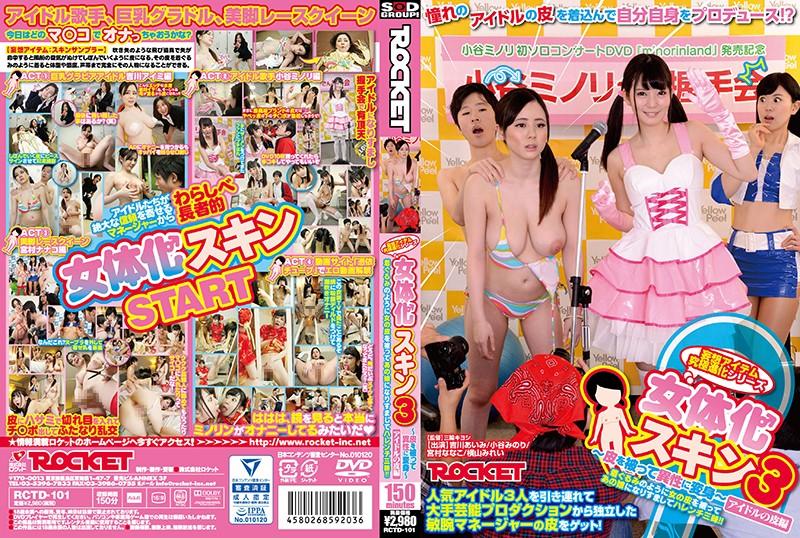 RCTD-101 Yokoyama Mirei Yoshikawa Aimi Otani Minori