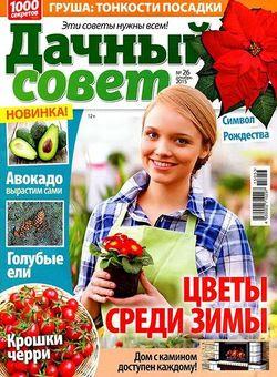 Читать онлайн журнал<br>Дачный совет №26 (декабрь 2015)<br>или скачать журнал бесплатно