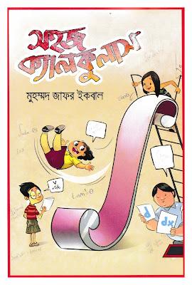 সহজ ক্যালকুলাস - মুহম্মদ জাফর ইকবাল