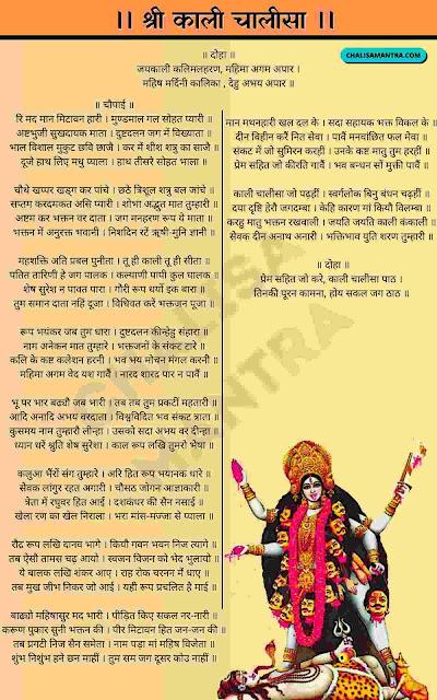 Kali Chalisa Image lyrics In Hindi