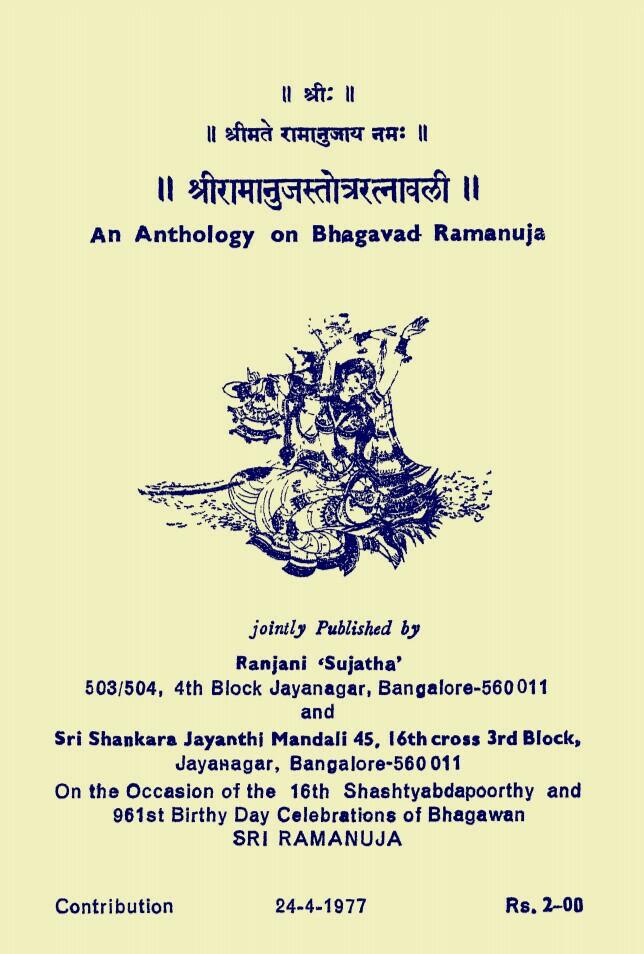 SriRamanujStotraratnawali श्रीरामानुजस्तोत्ररत्नावली PDF