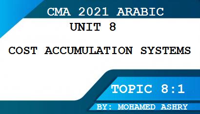 استكمالا لشرح CMA بالعربي|موضوع 8.1 نظام تكاليف أوامر الإنتاج| يتضمن استخدام نظام اوامر الإنتاج.تطبيق نظام اوامر الإنتاج.التالف وإعادة التصنيع والخردة