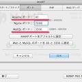 MAMPのポート設定