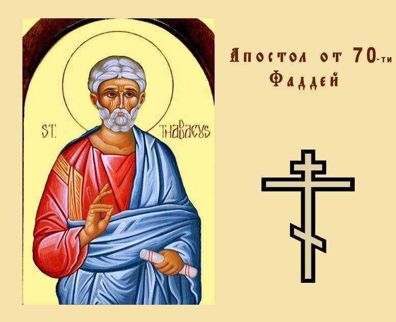 Апостол от 70-ти Фаддей. Изображение сайта ПРАВОСЛАВНАЯ ГЕРМАНИЯ