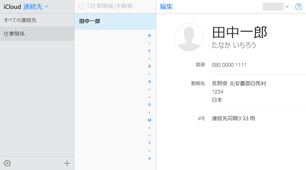 icloudcom_contact