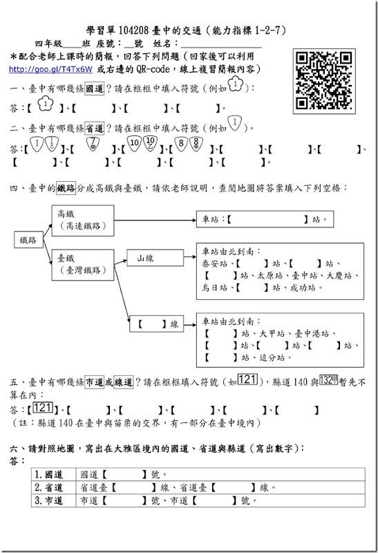 學習單104208家鄉的交通_01