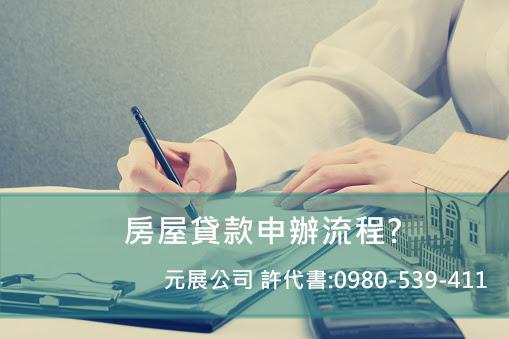房屋貸款申辦流程 許代書教您如何申辦!