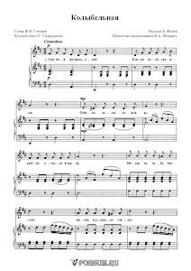 "Песня ""Колыбельная"" Музыка Б. Флиса: ноты"