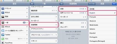 言語設定を日本語以外にして、再度日本語に戻す
