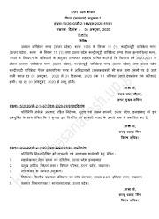 GOVERNMENT ORDER, GPF : जीपीएफ ब्याज दर के सम्बंध में