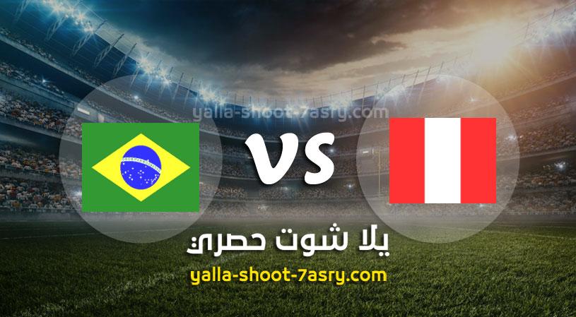 مباراة البيرو والبرازيل