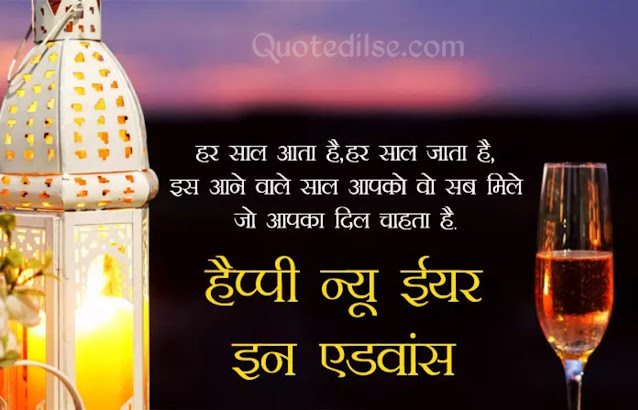 happy new year quotes 2021 hindi