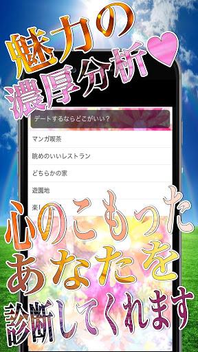 無料娱乐Appの恋愛相性診断アプリ濃厚分析forラブライブ|記事Game