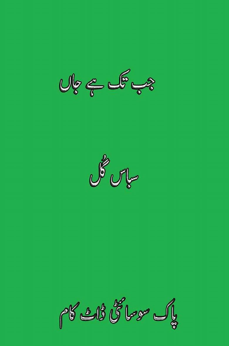 Jab Tak He Jan is a very well written complex script novel which depicts normal emotions and behaviour of human like love hate greed power and fear, writen by Sabas Gul , Sabas Gul is a very famous and popular specialy among female readers