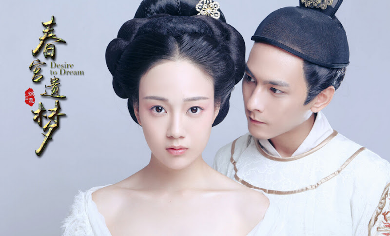Desire to Dream China Movie