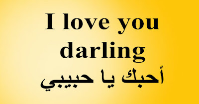 I love you darling أحبك يا حبيبي