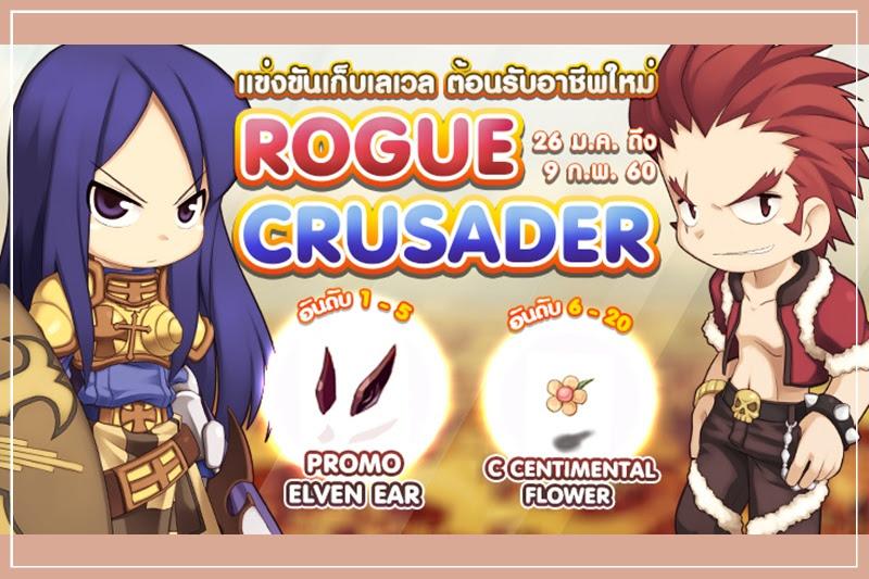 [RO] ท้าดวล! เก็บเวลต้อนรับอาชีพใหม่Crusader&Rogue