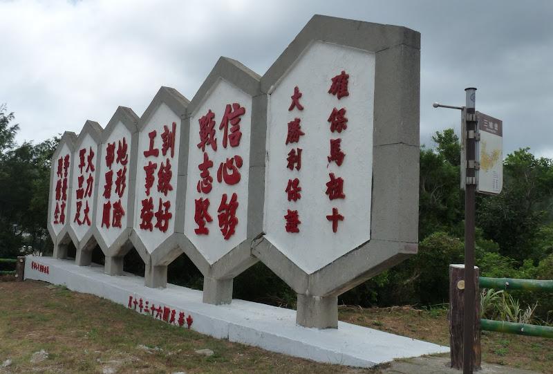 TAIWAN .Les Iles MATSU - P1280819.JPG