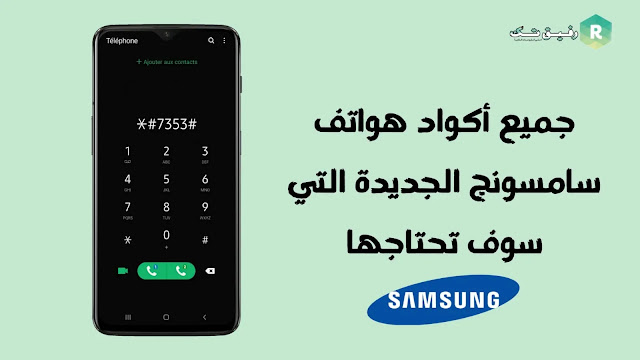 اكواد هواتف سامسونج : قائمة بجميع اكواد هاتف سامسونج التي سوف تحتاج إليها