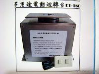 裝潢五金 品名:ET180-多用途電動迴轉台 規格W47*D20*H40CM 型式:迴轉180度 載重:200KG 功能:可做電視/屏風/隔間/展示櫃等迴轉 玖品五金