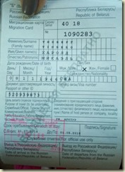 IMG_20180731_Russian Immigration Card